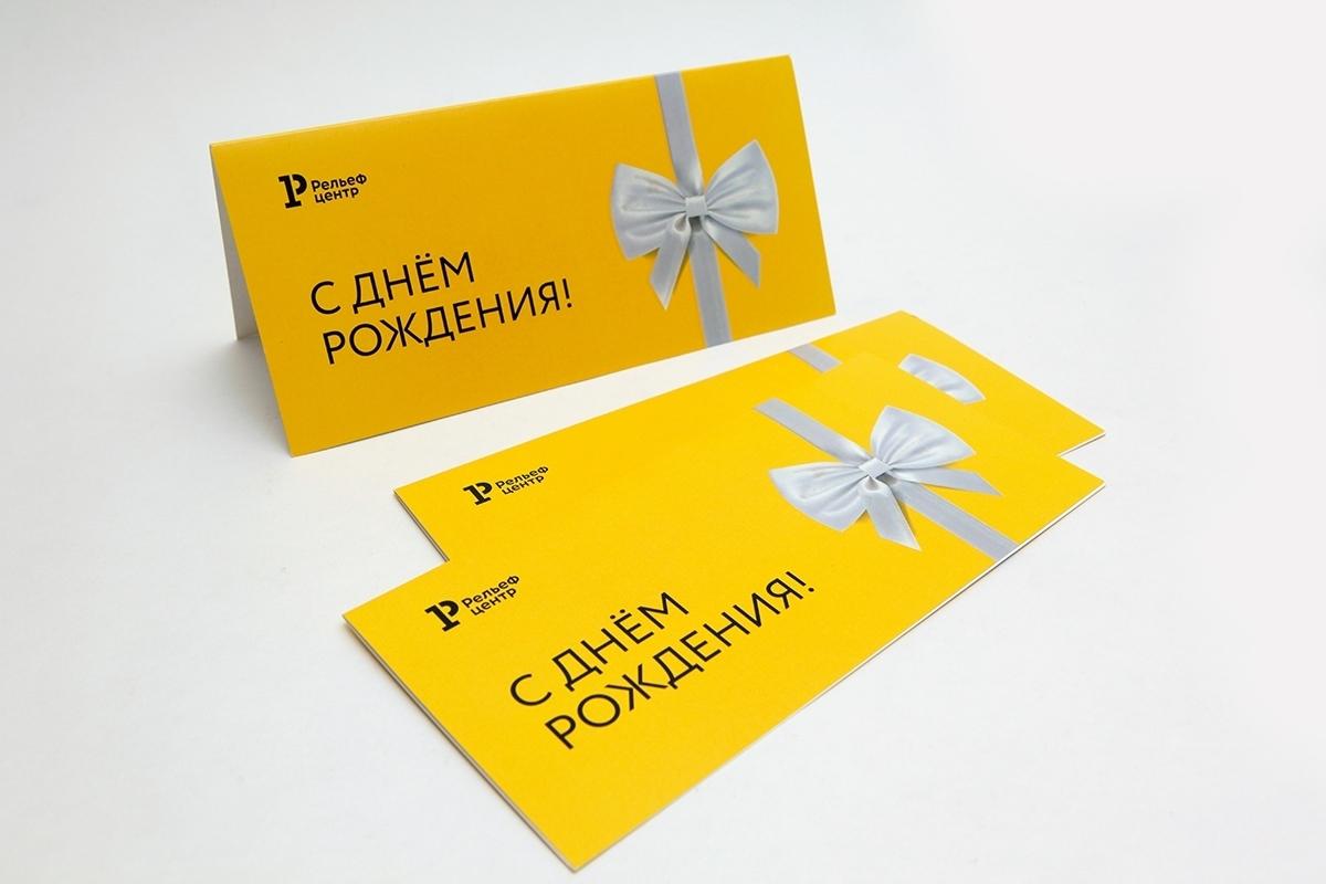 Для открытки, размер открытки для поздравления