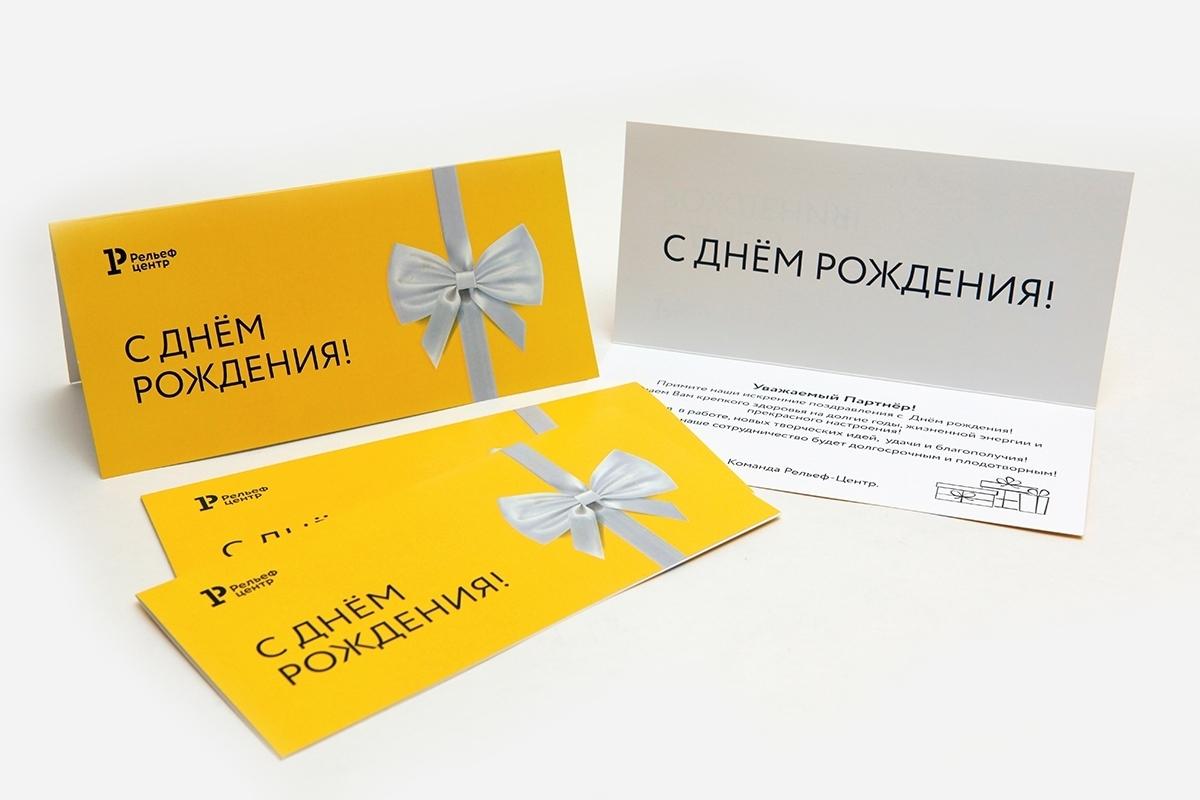 Открытка, открытка от компании с днем рождения корпоративная